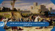 استعادة بيت المقدس بعد أن احتلها الصليبيون ما يقارب 90 عام من نتائج معركة