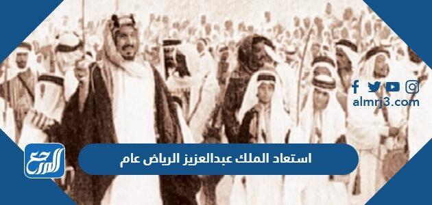 استعاد الملك عبدالعزيز الرياض عام