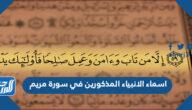 اسماء الانبياء المذكورين في سورة مريم بالترتيب