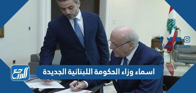 اسماء وزراء الحكومة اللبنانية الجديدة 2021