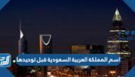 اسم المملكة العربية السعودية قبل توحيدها