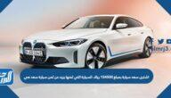 اشترى سعد سيارة بمبلغ ١٥٤٥٠٠ ريالا، السيارة التي ثمنها يزيد عن ثمن سيارة سعد هي
