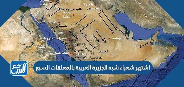 اشتهر شعراء شبه الجزيرة العربية بالمعلقات السبع