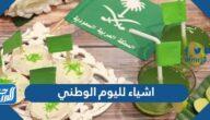 اشياء لليوم الوطني السعودي 91 واجمل الأفكار في العيد الوطني 1443