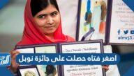 اصغر فتاة حصلت على جائزة نوبل
