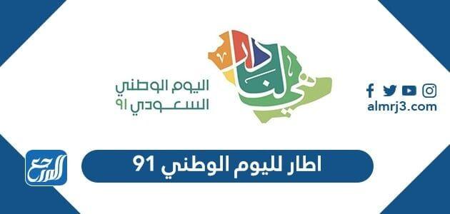 اطار لليوم الوطني 91 ، أجمل اطارات اليوم الوطني السعودي 1443