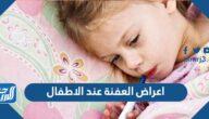 اعراض العفنة عند الاطفال
