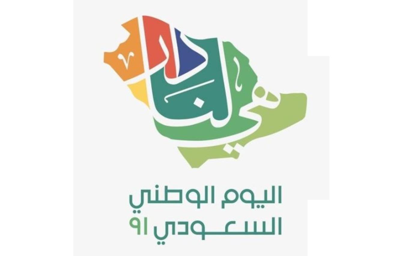 افتارات شعار اليوم الوطني السعودي 1443-2021