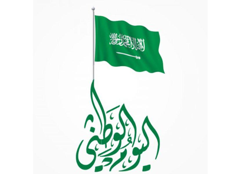 افتارات علم السعوديه لليوم الوطني 91