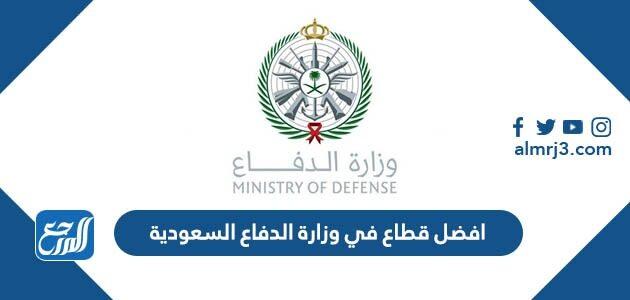 افضل قطاع في وزارة الدفاع السعودية للضباط الجامعيين 1443