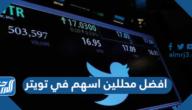 قائمة افضل محللين اسهم في تويتر