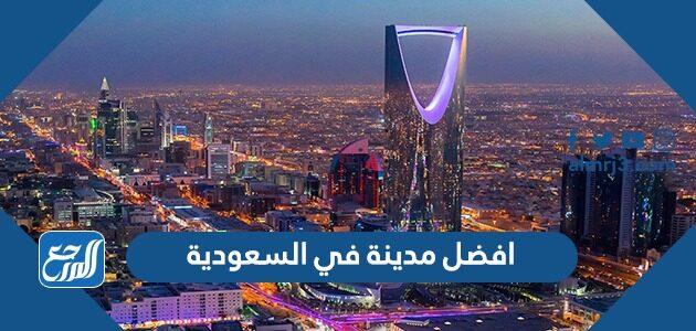 افضل مدينة في السعودية لعام 2021