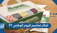 افكار تصاميم لليوم الوطني 91 , أجمل تصاميم العيد الوطني السعودي 1443