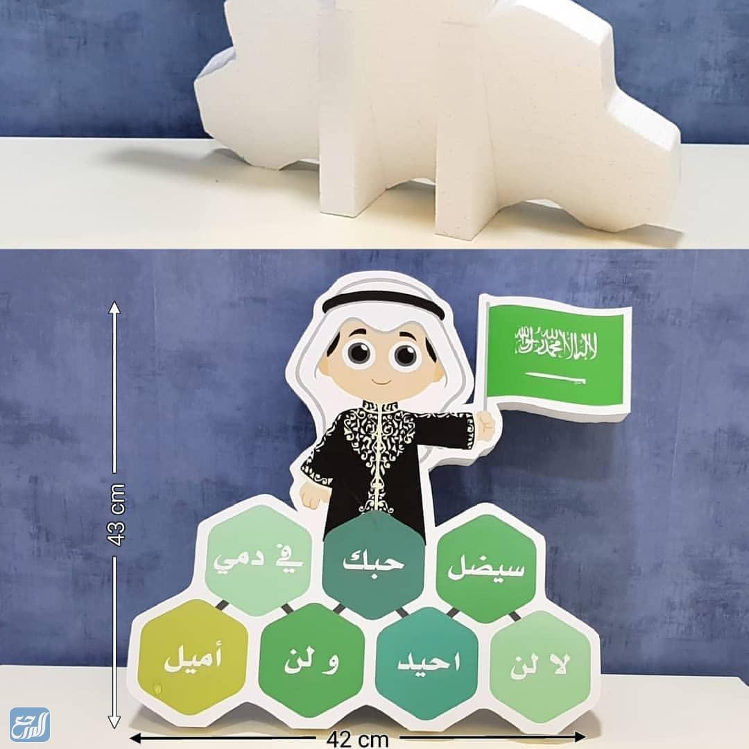 افكار مجسمات لليوم الوطني السعودي 1443