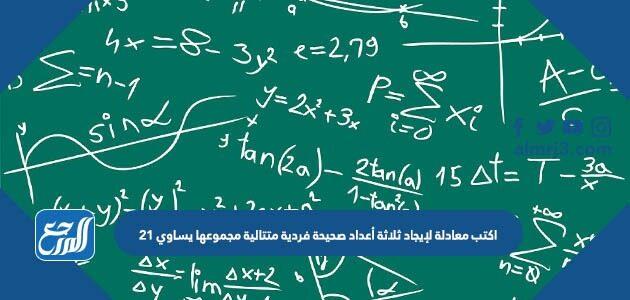 اكتب معادلة لإيجاد ثلاثة أعداد صحيحة فردية متتالية مجموعها يساوي 21