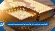 الأثر المروي عن الرسول ﷺ أو الصحابة أو التابعين يسمى التفسير ب