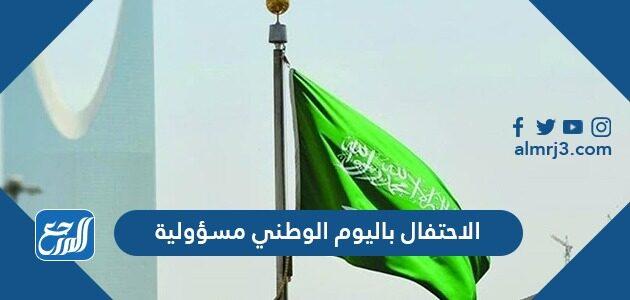 الاحتفال باليوم الوطني مسؤولية