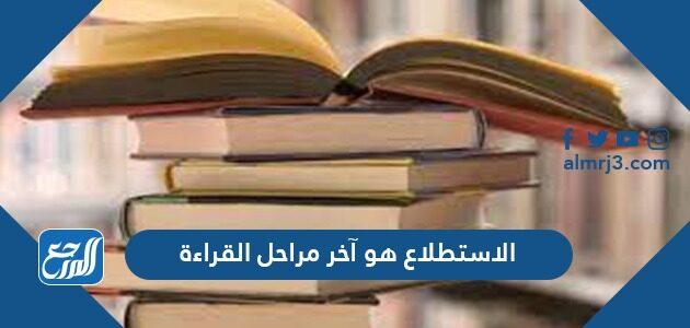 الاستطلاع هو آخر مراحل القراءة