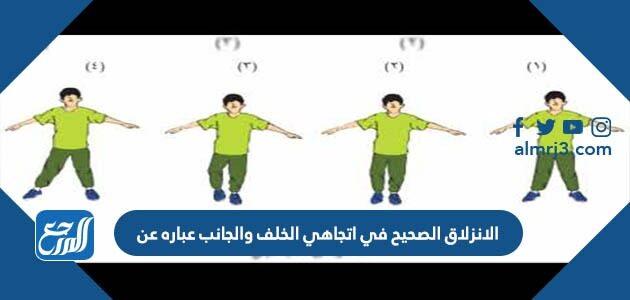 الانزلاق الصحيح في اتجاهي الخلف والجانب عباره عن