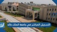 رابط التسجيل المباشر في جامعة الملك خالد kku.edu.sa