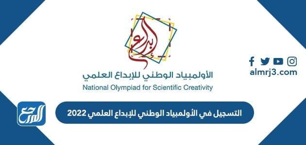 التسجيل في الأولمبياد الوطني للإبداع العلمي 2022