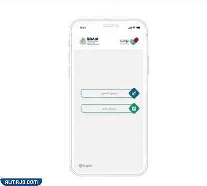 التسجيل في تطبيق توكلنا السعودية للأيفون