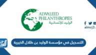 طريقة التسجيل في مؤسسة الوليد بن طلال الخيرية 1443