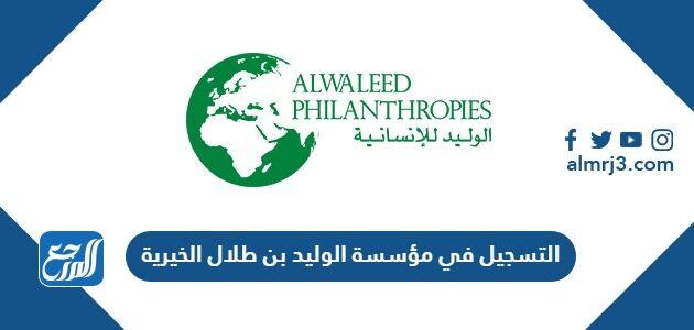 التسجيل في مؤسسة الوليد بن طلال الخيرية