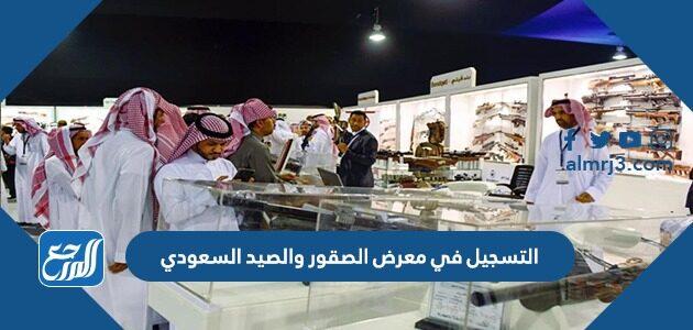 طريقة التسجيل في معرض الصقور والصيد السعودي 1443