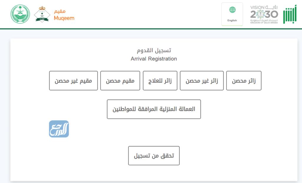 التسجيل في مقيم لدخول المملكة