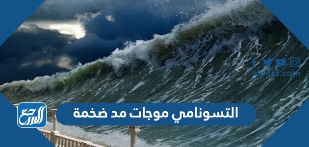 التسونامي موجات مد ضخمة