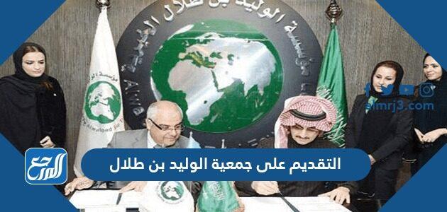 رابط التقديم على جمعية الوليد بن طلال لمساعدات الإسكان والسيارات
