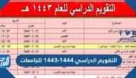 التقويم الدراسي 1443-1444 للجامعات