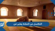 التكاسل عن الصلاة يعتبر من