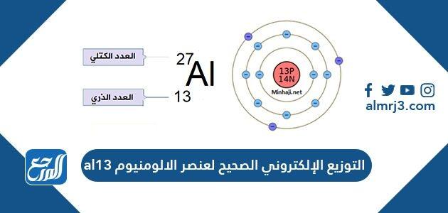 التوزيع الإلكتروني الصحيح لعنصر الألومنيوم al13 هو