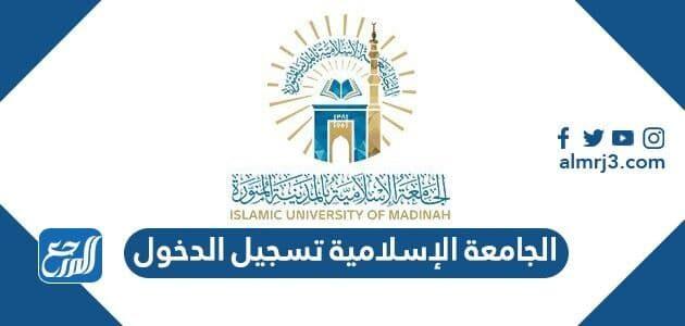 الجامعة الإسلامية تسجيل الدخول