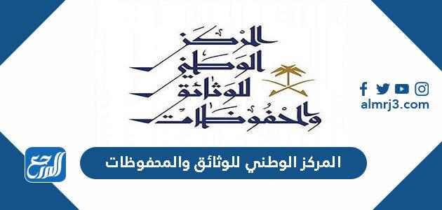 الجهة الوطنية التي تُعنى بتوثيق الأنظمة السعودية هي المركز الوطني للوثائق والمحفوظات