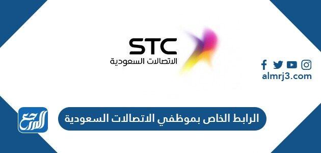 الرابط الخاص بموظفي الاتصالات السعودية fsso.stc.com.sa