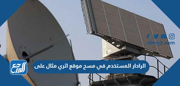 الرادار المستخدم في مسح موقع اثري مثال على
