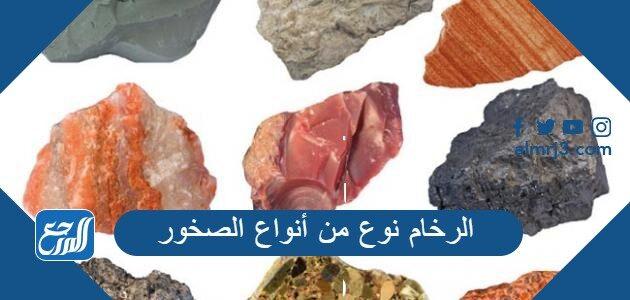 الرخام نوع من أنواع الصخور