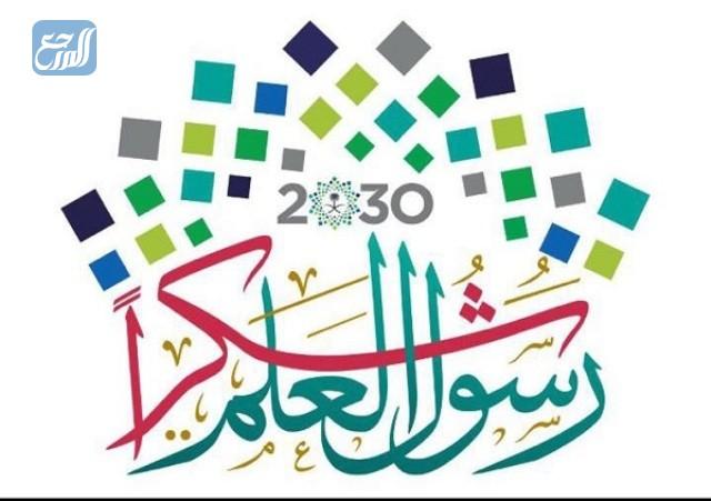 شعار يوم المعلم الجديد 2021 - 1443