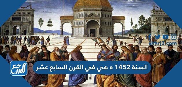 السنة 1452 ه هي في القرن السابع عشر