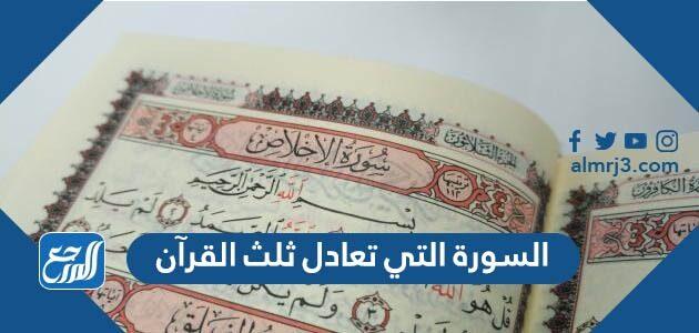 السورة التي تعادل ثلث القرآن