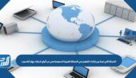 الشبكة التي تربط بين إدارات التعليم في المملكة العربية السعودية هي من أنواع شبكات جهاز الحاسوب