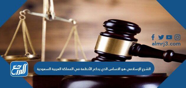 الشرع الإسلامي هو الاساس الذي يحكم الأنظمة في المملكة العربية السعودية