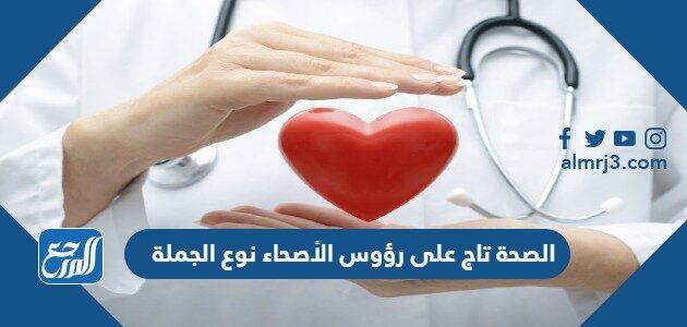الصحة تاج على رؤوس الأصحاء نوع الجملة