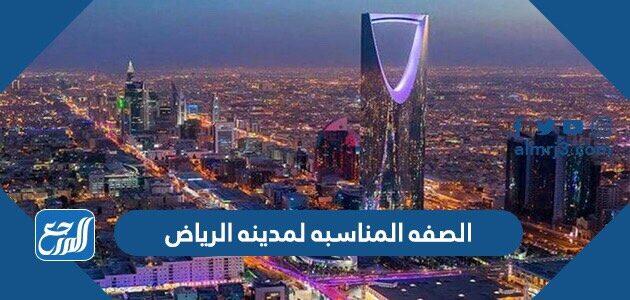 الصفة المناسبة لمدينة الرياض