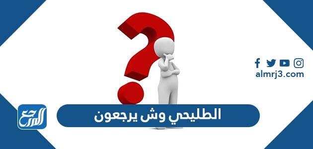 الطليحي وش يرجعون