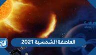 العاصفة الشمسية 2021 تهدد الانترنت في العالم