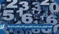 العدد الاولي من الاعداد التاليه هو 79 او 69 او 51 او 39